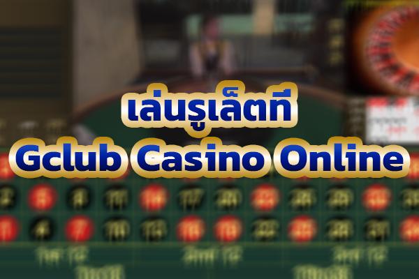 เล่นรูเล็ตที่ Gclub Casino Online
