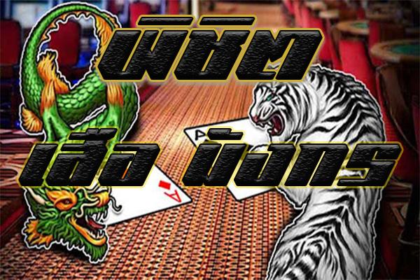 เสือมังกร วิธีการพิชิตเกม